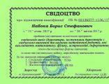 Набока Борис Стефанович
